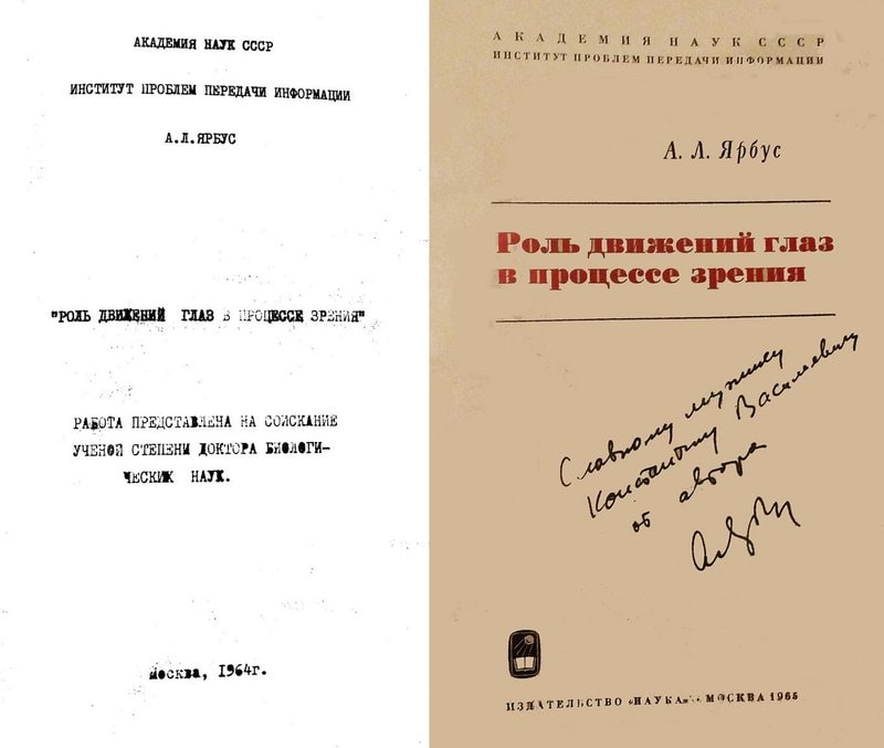 The title page of the typescript of Yarbus's second PhD thesis and a signed title page of his book.
